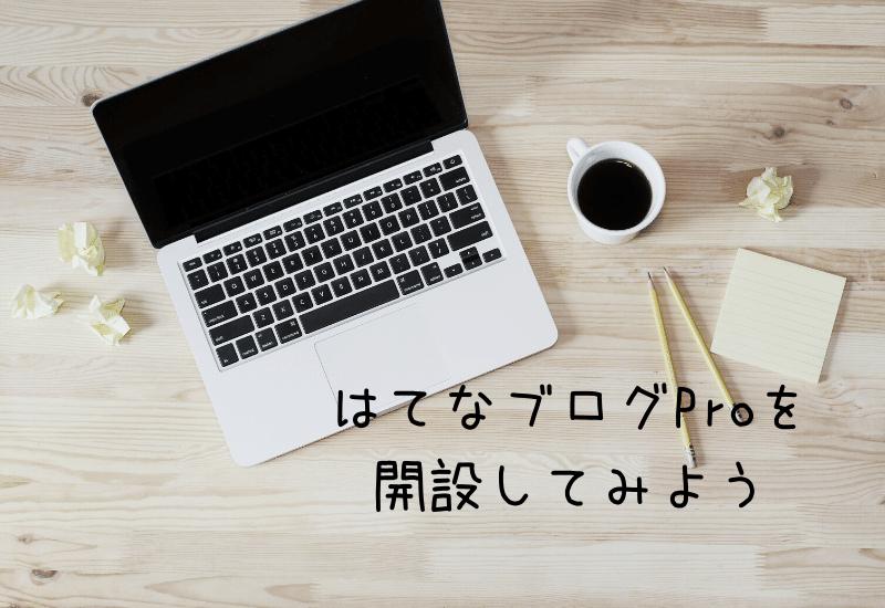 hatena-blog-pro-open