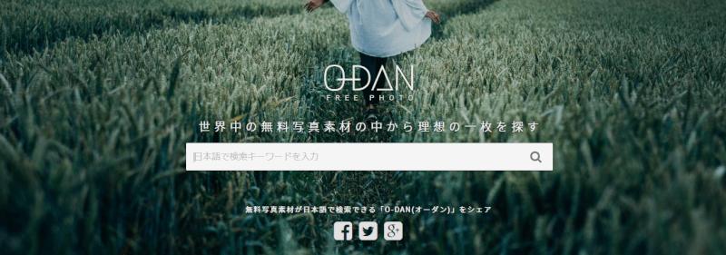 O-DAN|公式