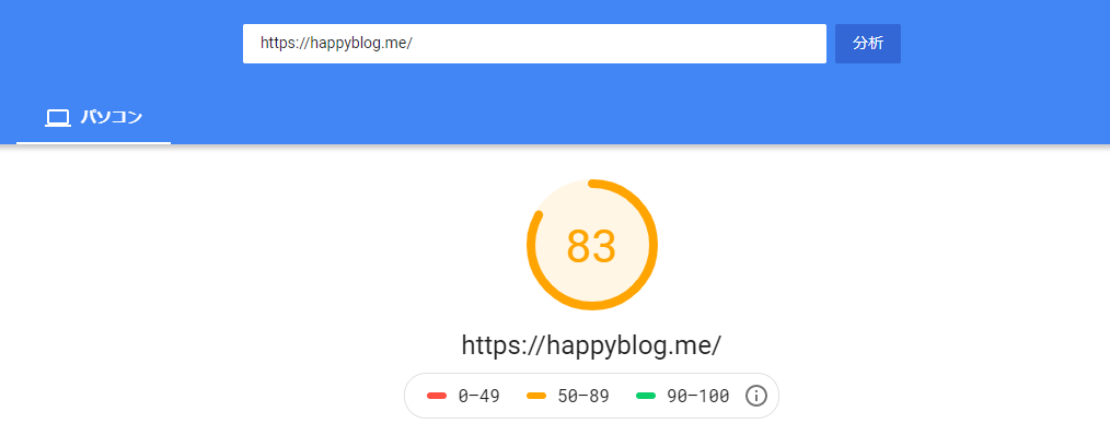 happyblogでハイスピードプラン利用時の表示速度