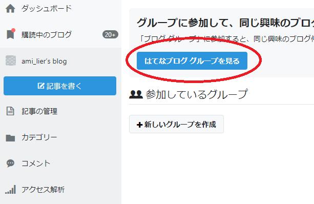 はてなブログのサークルの参加登録方法