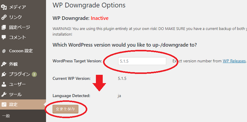 WP-Downgrade-Specific-Core-Version-how-to-use