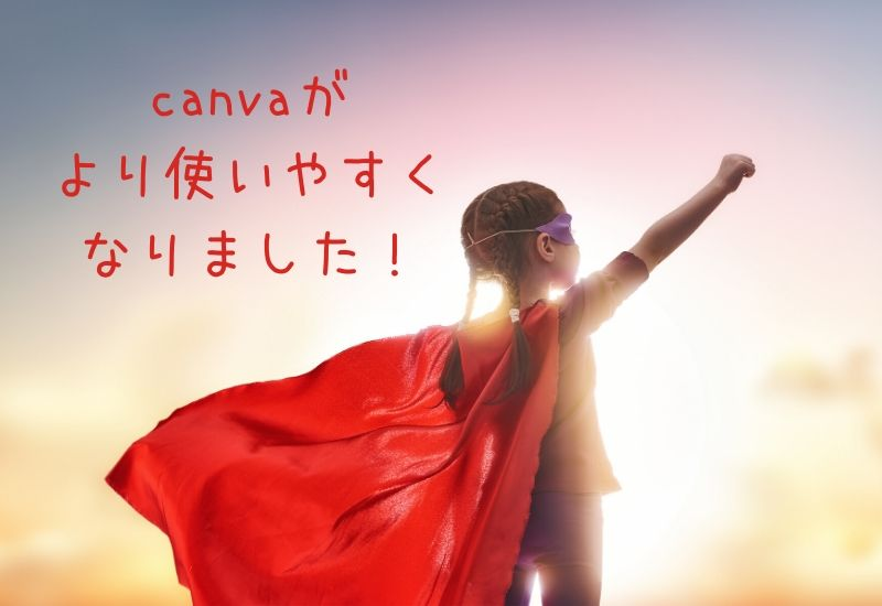 canva-got-better