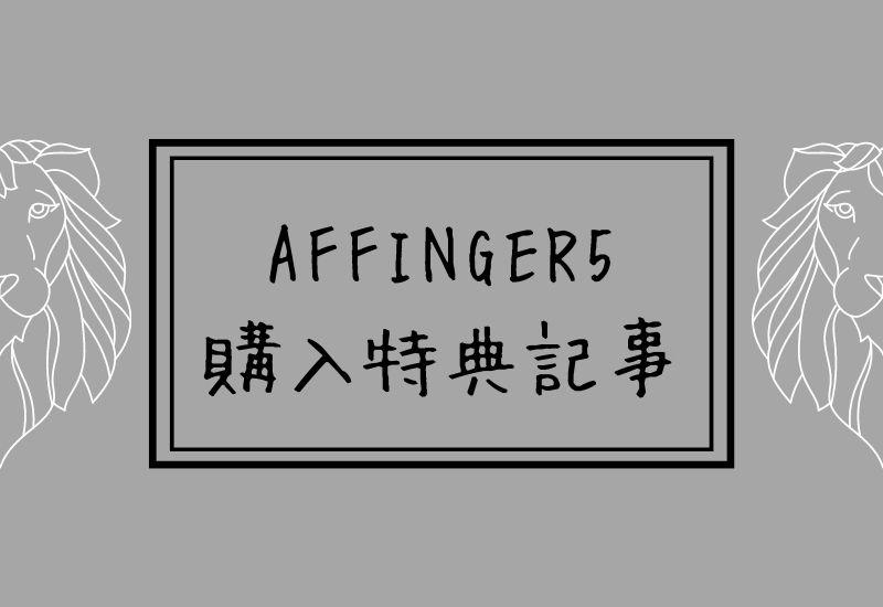 affinger-present