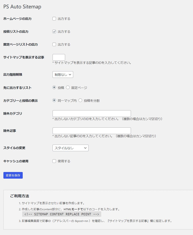 wordpress-sitemaps-error