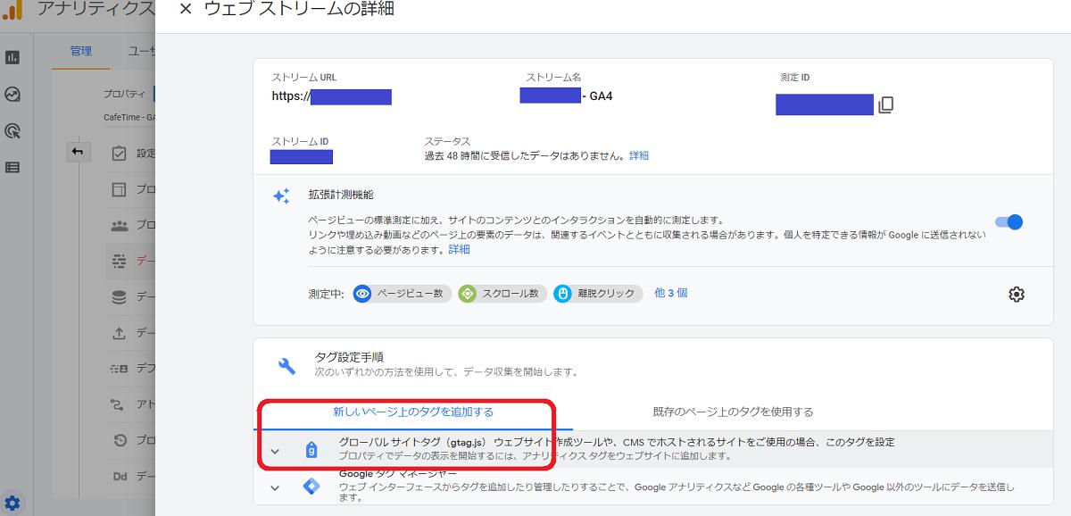 google-analytics-setting2021